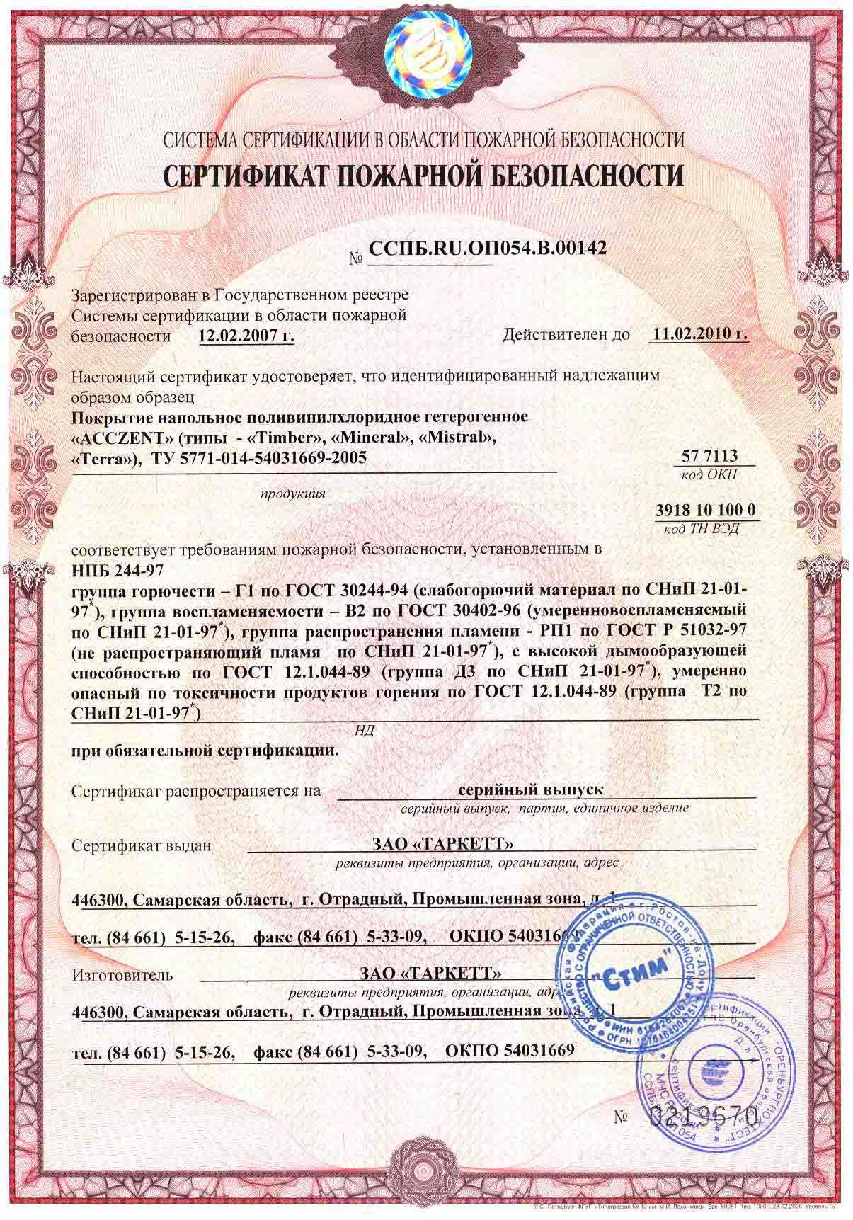Сертификация коврового покрытия сертификация оборудования обзор тв тюнеров