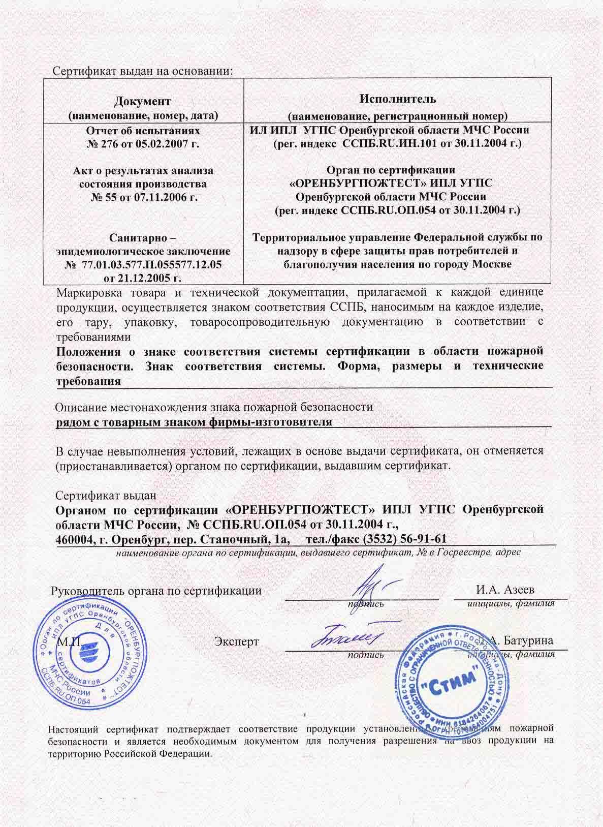 Сертификация напольного покрытия сертификация газового оборудования, установленного на автомобиль необходимость