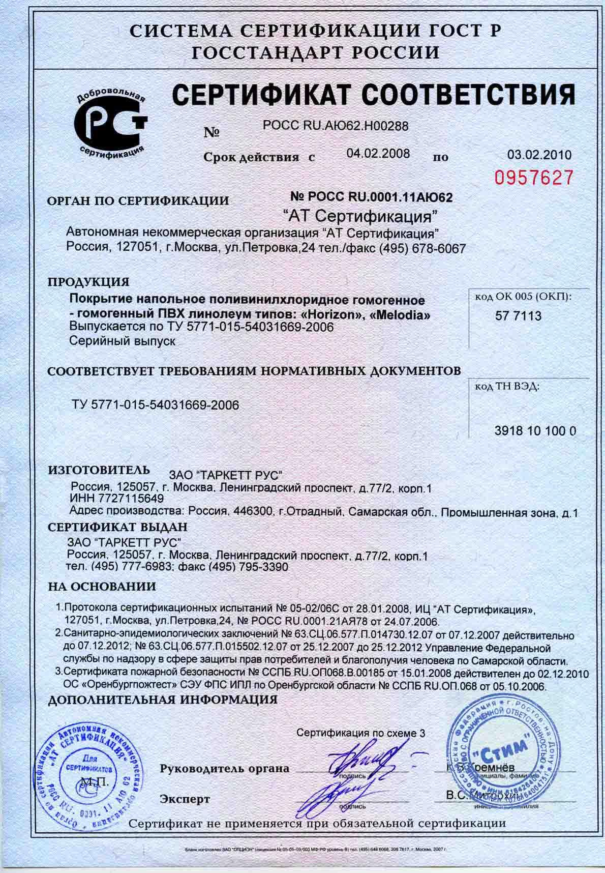 Сертификаты Соответствия На Линолеум