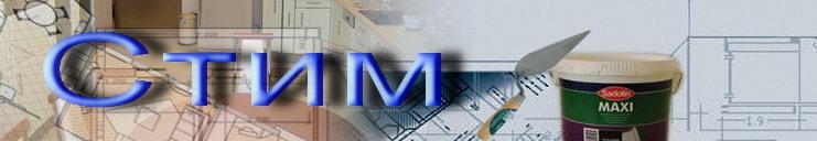 Строительная компания СТИМ - Коттеджное строительство, ремонтно-отделочные работы в Ростове-на-Дону. Напольные покрытия: коммерческие, наливные, спортивные. Комплексные системы охраны, безопасности недвижимости.